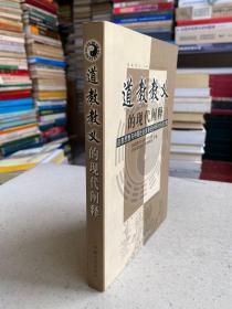 """道教教义的现代阐释:道教思想与中国社会发——道教信仰是具有理智的神仙信仰,相信人通过修炼能够健康长寿而得道成仙;相信人能有功于国,有德于民,死则会被祀为神。这种""""尊道贵德,功德成神""""思想,既是中华文化传统,也是道教的神学观。晋真人讲""""真功""""、""""真行""""是道教徒日用修持,""""真功""""是道德品行的自我完善,是作""""出世""""的精神升华;""""真行""""是苦已利人,与物无私的""""入世""""作社会功德。"""