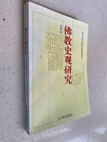 佛教史观研究——中国古代史学的长河之中,有一条特异且重要的支脉,那就是中国佛教史学。佛教传人中国后,自魏晋南北朝以迄清代,高僧大德们出于弘法护教的动机与目的,前后相继,著史不绝,形成一相对独立、自成体系的中国佛教史学传统,为后人留下了数量众多、体裁多样、内容宏富的佛教史籍。