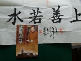 感悟人生 【 中国易经协会副会长金山慧缘著】有多张易学风水名人照。