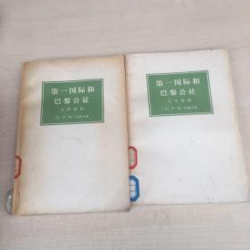第一国际和巴黎公社 文件资料(上下册)