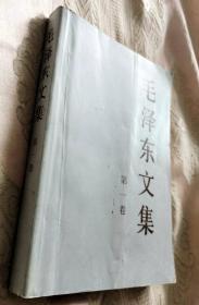 毛泽东文集(第一卷)1993一版一印
