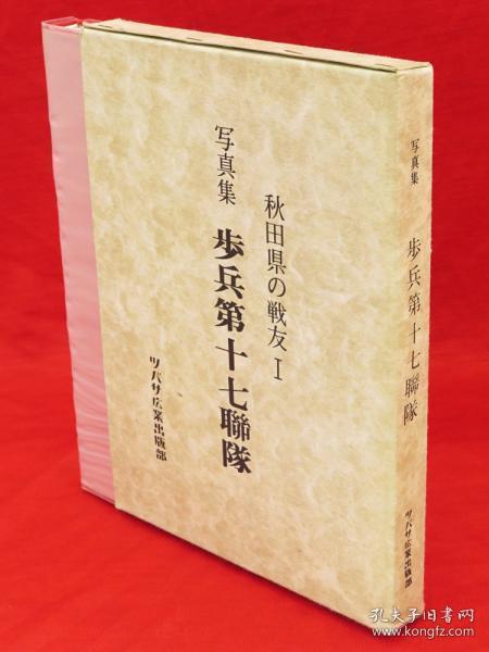 写真集歩兵第十七联队(歩兵第17连队) 1979年 日文