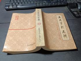 文史资料选辑合订本(第三十三册)   无字迹