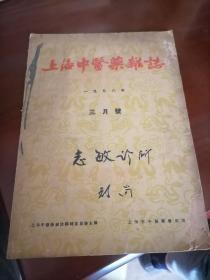 上海中医药杂志1956.3