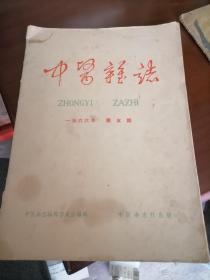 中医杂志1966.5