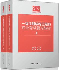 2021执业资格考试丛书 一级注册结构工程师专业考试复习教程(上、下册) 9787112260614 施岚青 陈嵘 中国建筑工业出版社