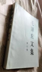 毛泽东文集8(第八卷)1999一版一印5000册(一九三七年八月——一九四二年十二月)