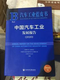 中国汽车工业发展报告(2020)