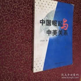 中国崛起与中美关系(作者签赠本)一版一印