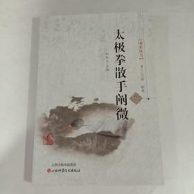 国术丛书(第十九辑):太极拳散手阐微