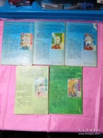 圣斗士:女神的黄金圣衣卷(1—5)5本和售