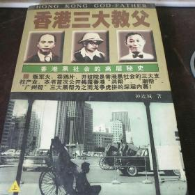 香港三大教父 (上)
