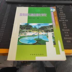 度假村与酒店绿化美化