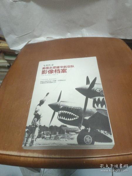 飞虎传奇:美国志愿援华航空队影像档案