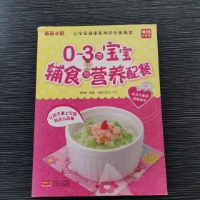 0~3岁宝宝辅食与营养配餐