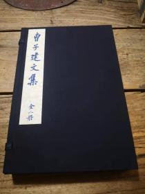 密韵楼景宋本七种之:《曹子建文集》1函2册全   蓝印本  字大如钱