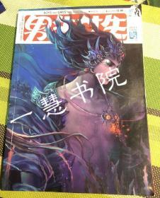 男生女生杂志: 樱夜抄