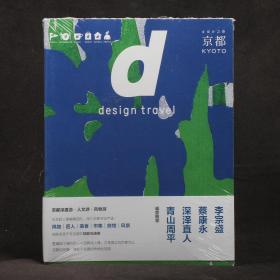 d 設計之旅 京都【全新塑封】
