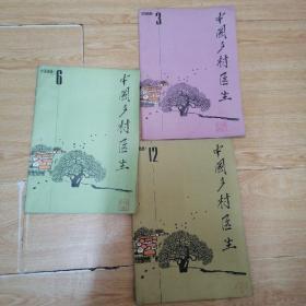 988年乡村医生,3.6.12.三本一起包邮