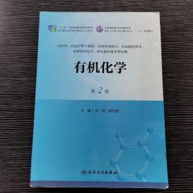 """有机化学(第2版)/全国高职高专药品类专业·国家卫生和计划生育委员会""""十二五""""规划教材"""