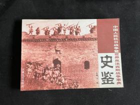 史鉴-中国人民抗日战争暨世界反法西斯战争事典