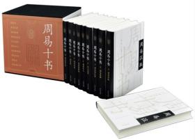 周易十书(全10册·精装,函套盒装,2020年1版1印)