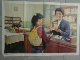 初级中学课本英语第三册教学挂图:在图书馆(第三课)折叠寄送