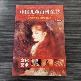 中国儿童百科全书(普及版)文化艺术