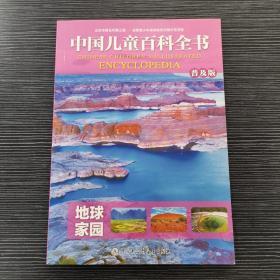 中国儿童百科全书(普及版)地球家园