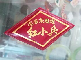 毛泽东思想红小兵胸章