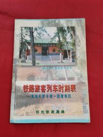 1998年郑州铁路局编:铁路旅客列车时刻表