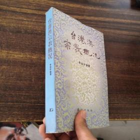 台港澳宗教概况(一版一印)