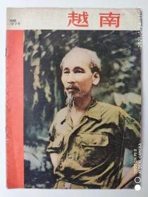 越南 1975年 总199期
