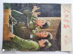 人民画报 1975年第8期