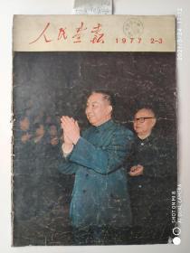 人民画报 1977年第2-3期