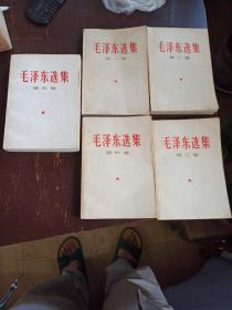 毛泽东选集1-5卷1