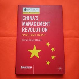 China's Management Revolution: Spirit Land Energy[中国的管理变革]