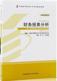 自考教材 00161  0161 财务报表分析(附自学考试大纲)