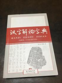 汉字解构字典(普通话 广州话读音对照)