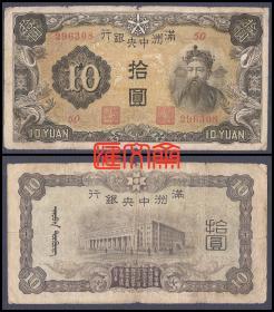 老钞票-日本侵华扶植傀儡政权的佐证-1937.7发行【满洲中央银行拾圆】纸币,背银行大楼图,如图