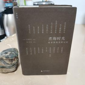 煮海时光:侯孝贤的光影记忆