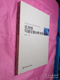 反洗钱可疑交易分析16讲(内页干净)正版