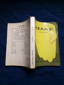 陈家太极拳 约70年代出版