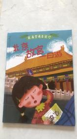 北京故宫一日游/跟着梦境去旅行