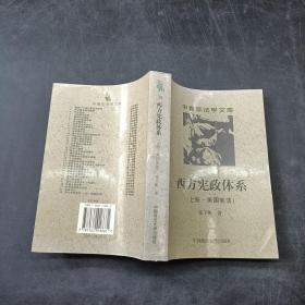 西方宪政体系 上册 美国宪法