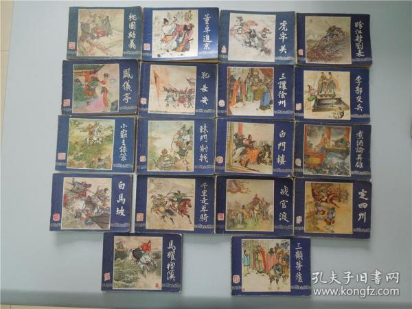 《三国演义》连环画一套48册全 79.80版,保真包老