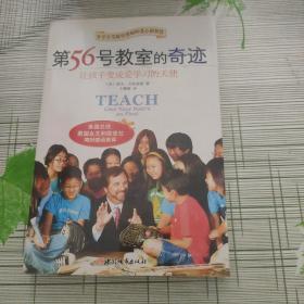 第56号教室的奇迹:让孩子变成爱学习的天使