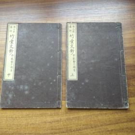 孔网稀少  和刻本 《诸大家篡评  竹堂文钞》 上中2册         明治12年( 1879年 )