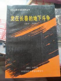 党在长春的地下斗争(1945-1948)