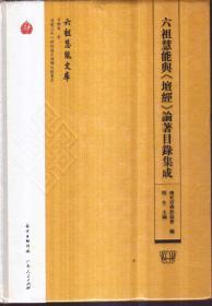 六祖慧能与《坛经》论著目录集成(精装)